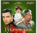 Tukhachevsky, Conspiracy Marshal