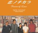 KenZo88/koi no chikara ( 2002 )