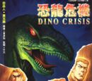 Dino Crisis Issue 3