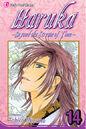 Haruka-comic-vol14cover.jpg