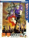 Tekken 2 - Unlockable Characters Flyer.jpg