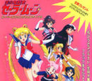 Bishoujo Senshi Sailor Moon - Super Spring Festival