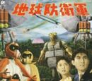 The Mysterians (1957 film soundtrack)