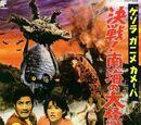 Space Amoeba (1970 film soundtrack)