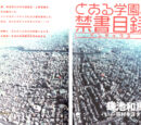 Toaru Gakuen no Index