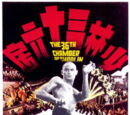 36th Chamber of Shaolin, The (1978)