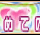 Hajimete no Chuu