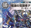 Diabolos Zeta, Annihilation Awakened
