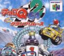 Choro-Q 64 2 Hacha Mecha Grand Prix Race