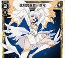 Tama, Waxing Gibbous Moon Miko