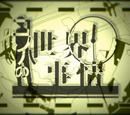 Konoha no Sekai Jijou