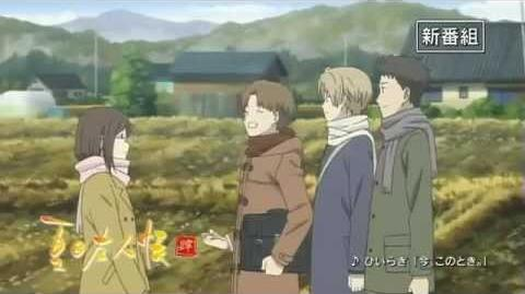 Natsume Yuujinchou Shi Episodes