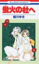 Hotarubi no Mori e (manga cover).png