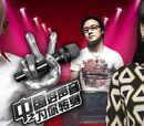 中国好声音第三季狂掀全民转身热潮