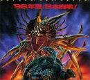 Gamera 2: Attack of Legion