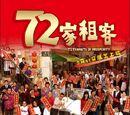 72 Tenants of Prosperity (2010)