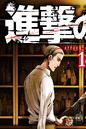 SnK - Manga Volume 14.png