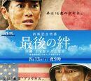 Saigo no Kizuna: Okinawa Hikisakareta Kyodai