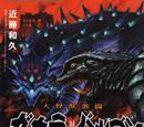 Gamera vs. Barugon (Kadokawa Manga)