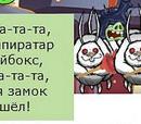 Гимн вантузиастов