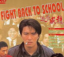 Fight Back to School (1991)