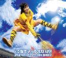 Shaolin Girl (2008)