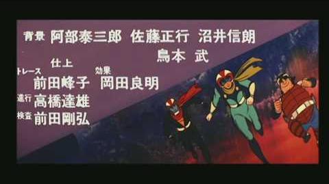 Great Mazinger vs Getter Robo G - opening (HD)