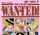 Wanted! (Tankōbon)
