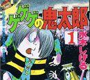 GeGeGe no Kitarō (manga)