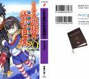 Toaru Majutsu no Index: Minh họa volume 20