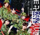 Sengoku Jieitai (stage play)