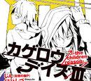 Kagerou Days: Vol 3 - Tranh bìa
