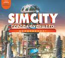 SimCity (2013): Города будущего