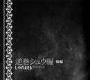 Shu Sakamaki (Sequel) - Manga