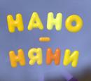 Нано-няни