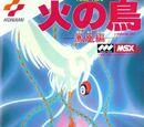 Phoenix ~Karma Chapter~ (MSX2)