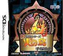 Read on DS Series: Osamu Tezuka's Phoenix 2 (DS)