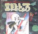 Mitsume ga Tōru (MSX)