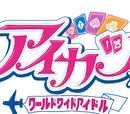 Aikatsu: Worldwide Idol