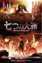 Nanatsu no Taizai - Attack on Titan Style Poster.png