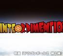 Kenichi: Interdimentional