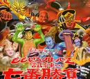 Momoclo Chan Presents: Momoiro Clover Z Shiren no Nanaban Shoubu