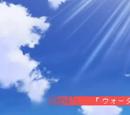 Water!! (OVA)