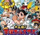 Great Battle! Tezuka All-Stars (Android & iOS)