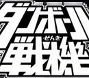 Danball Senki (Anime)