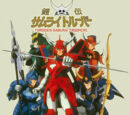 Ronin Warriors (1988)