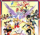 Bishoujo Senshi Sailor Moon SuperS - (Kaiteiban) - Yume Senshi - Ai - Eien ni... Saturn Fukkatsu Hen!