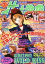2003 Hana To Yume 1.jpg