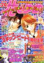 2003 Hana to Yume 2.jpg