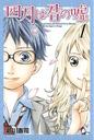 Manga Volume 1.png